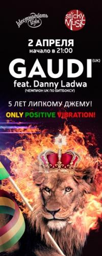 (�������) - 5 ��� ������� ����� (GAUDI (UK) feat Danny Ladwa)