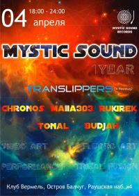 (�������) - Mystic Sound Records Birthday Party. ��� 1 ���!